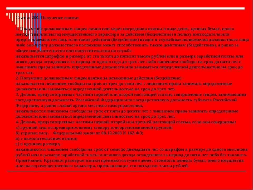 Статья 290. Получение взятки 1. Получение должностным лицом лично или через п...