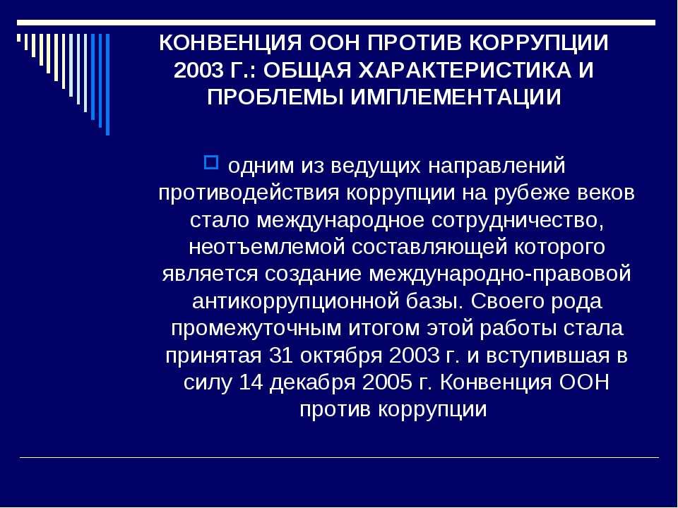 КОНВЕНЦИЯ ООН ПРОТИВ КОРРУПЦИИ 2003 Г.: ОБЩАЯ ХАРАКТЕРИСТИКА И ПРОБЛЕМЫ ИМПЛЕ...