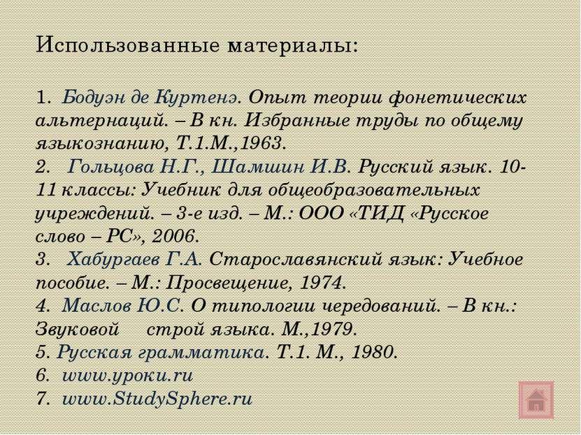 Использованные материалы: 1. Бодуэн де Куртенэ. Опыт теории фонетических альт...