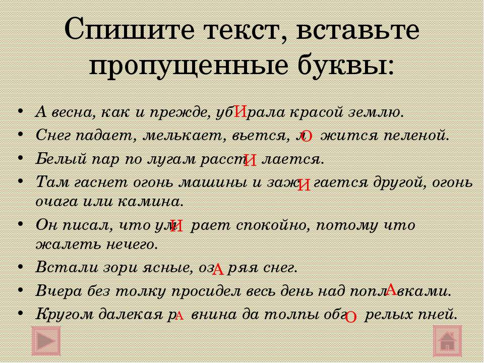 Спишите текст, вставьте пропущенные буквы: А весна, как и прежде, уб рала кра...