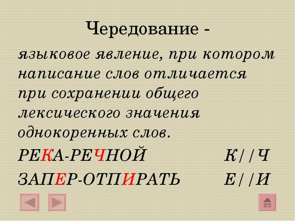 Чередование - языковое явление, при котором написание слов отличается при сох...