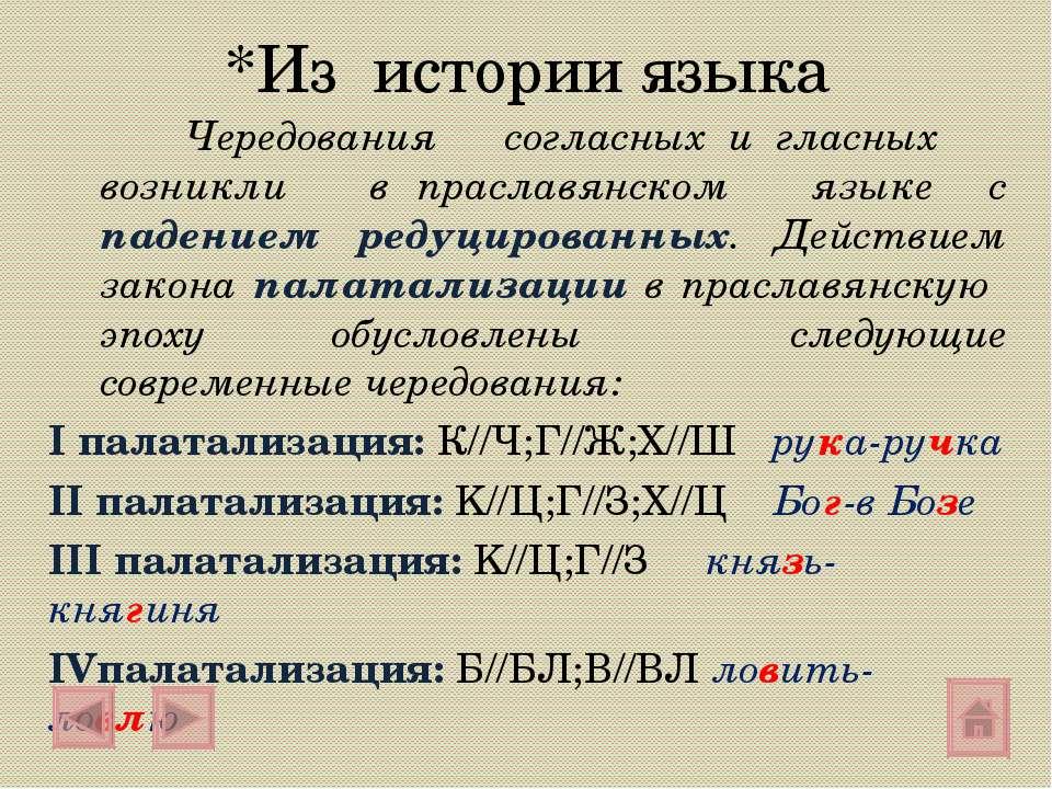 *Из истории языка Чередования согласных и гласных возникли в праславянском яз...