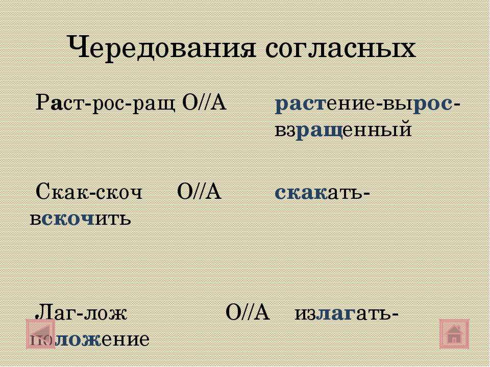 Чередования согласных Раст-рос-ращ О//А растение-вырос- взращенный Скак-скоч ...