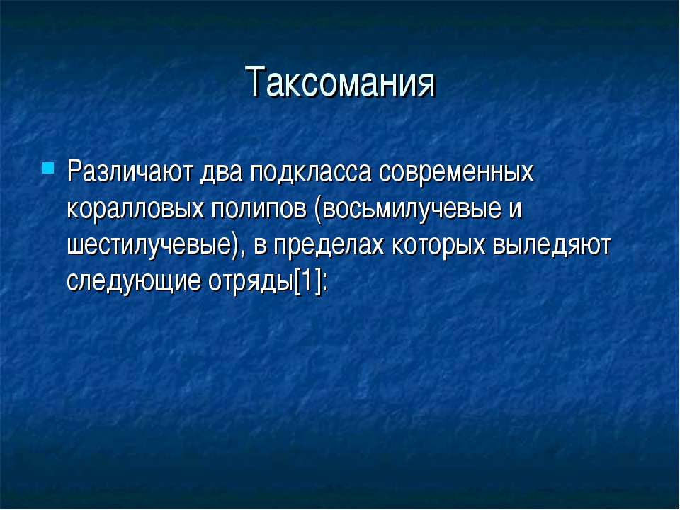 Таксомания Различают два подкласса современных коралловых полипов (восьмилуче...