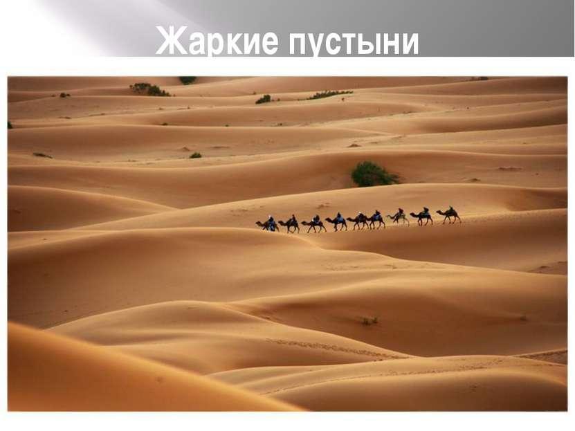 Жаркие пустыни С КРЕЩЕНИЕМ! Голубое небо... Белые одежды... Чистая озёрная во...