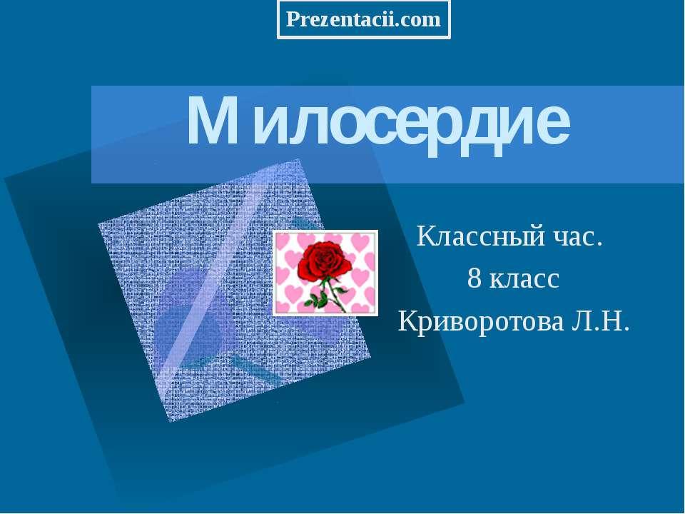 Милосердие Классный час. 8 класс Криворотова Л.Н.