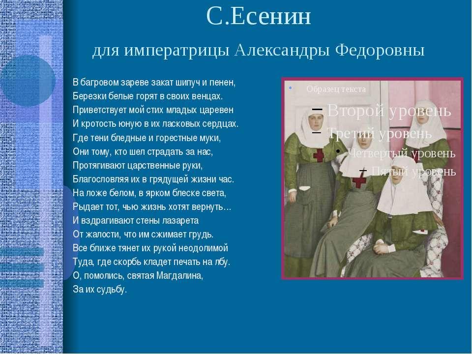 С.Есенин для императрицы Александры Федоровны В багровом зареве закат шипуч и...