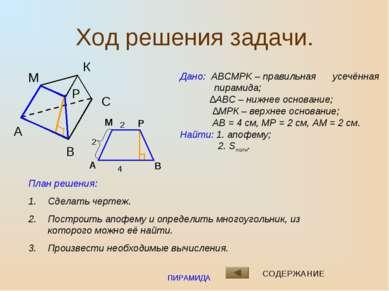 ПИРАМИДА Ход решения задачи. Дано: ABCMPK – правильная усечённая пирамида; ∆А...