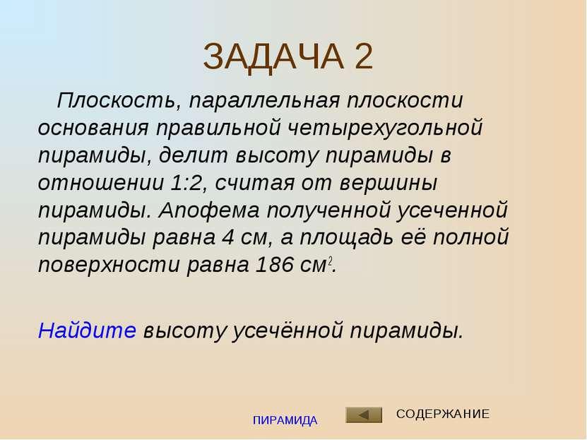 ПИРАМИДА ЗАДАЧА 2 Плоскость, параллельная плоскости основания правильной четы...