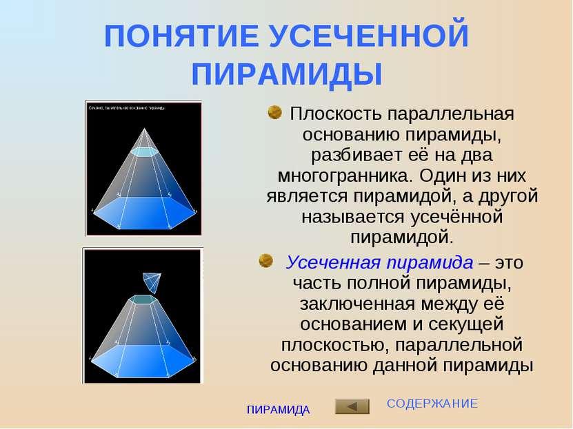 ПИРАМИДА ПОНЯТИЕ УСЕЧЕННОЙ ПИРАМИДЫ Плоскость параллельная основанию пирамиды...