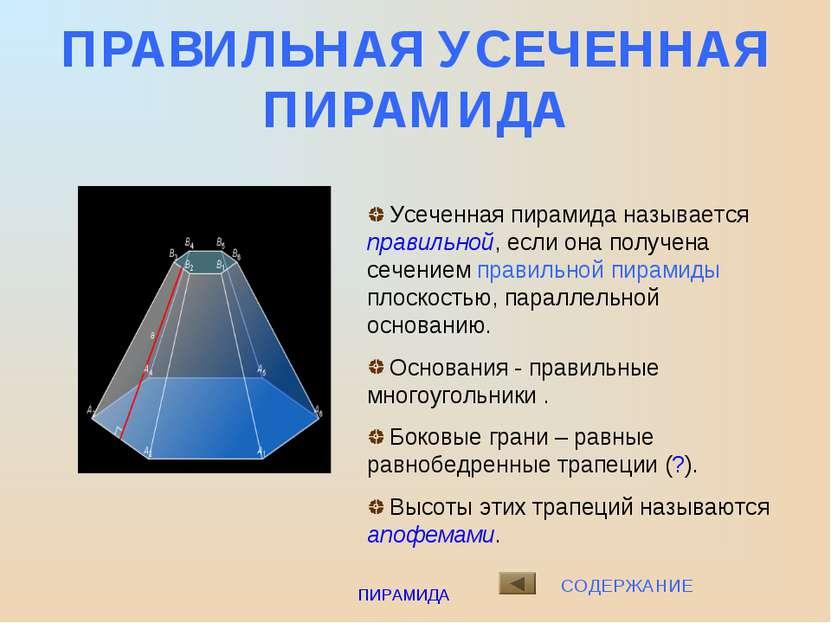 ПИРАМИДА ПРАВИЛЬНАЯ УСЕЧЕННАЯ ПИРАМИДА СОДЕРЖАНИЕ Усеченная пирамида называет...