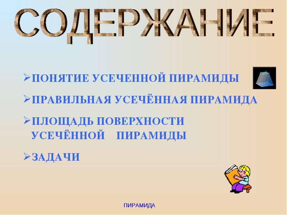 ПИРАМИДА ПОНЯТИЕ УСЕЧЕННОЙ ПИРАМИДЫ ПРАВИЛЬНАЯ УСЕЧЁННАЯ ПИРАМИДА ПЛОЩАДЬ ПОВ...