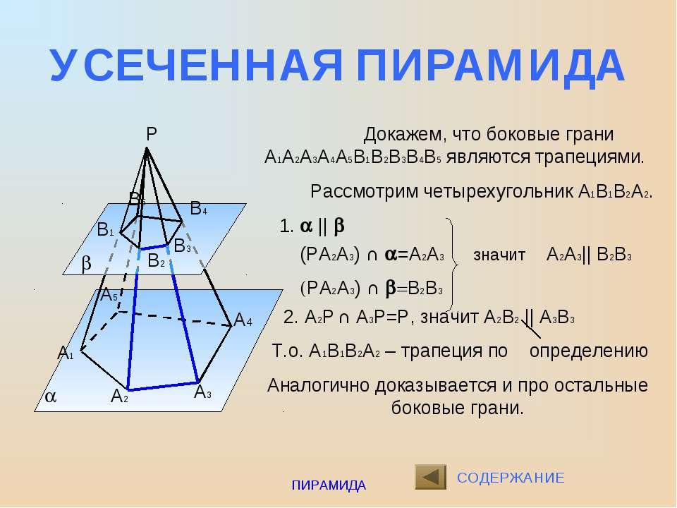 ПИРАМИДА УСЕЧЕННАЯ ПИРАМИДА a b Р Докажем, что боковые грани А1А2А3А4А5В1В2В3...