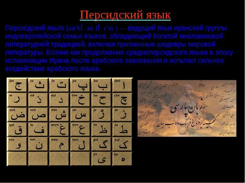 Персидский язык Перси дский язы к (zæ'bɒːne fɒːr'siː) — ведущий язык иранской...
