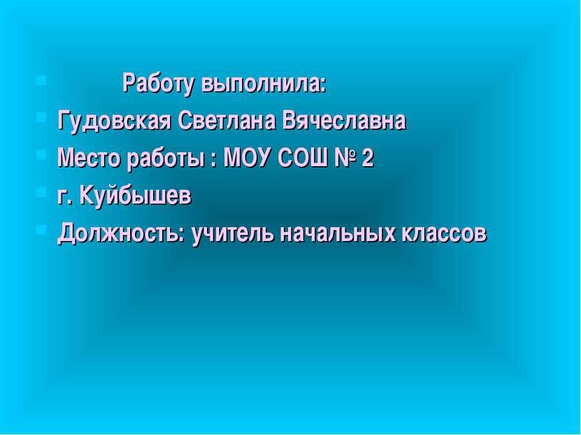 Работу выполнила: Гудовская Светлана Вячеславна Место работы : МОУ СОШ № 2 г....