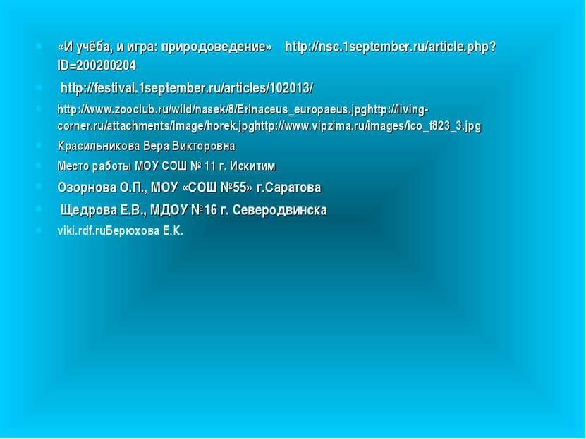«И учёба, и игра: природоведение» http://nsc.1september.ru/article.php?ID=200...