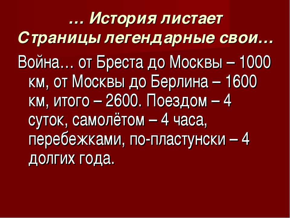… История листает Страницы легендарные свои… Война… от Бреста до Москвы – 100...
