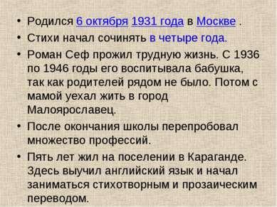 Родился 6 октября 1931 года в Москве . Стихи начал сочинять в четыре года. Ро...