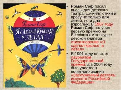 Роман Сеф писал пьесы для детского театра, сочинял стихи и прозу не только дл...