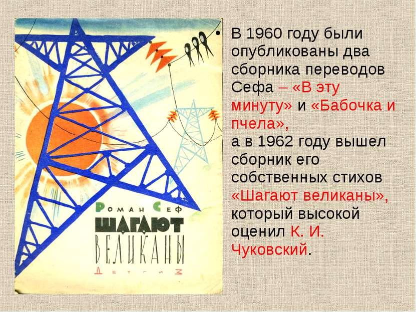 В 1960 году были опубликованы два сборника переводов Сефа – «В эту минуту» и ...