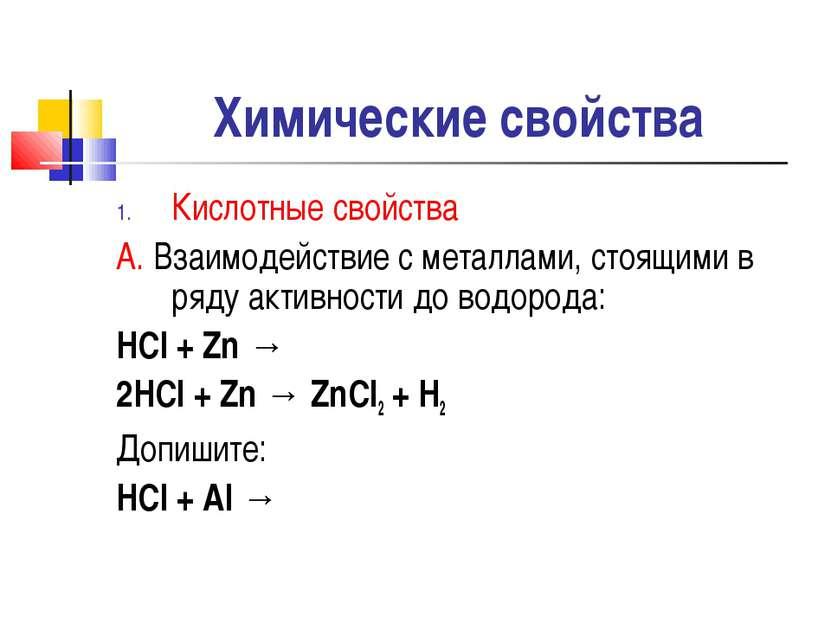 Химические свойства Кислотные свойства А. Взаимодействие с металлами, стоящим...