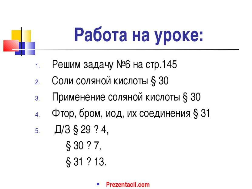 Работа на уроке: Решим задачу №6 на стр.145 Соли соляной кислоты § 30 Примене...