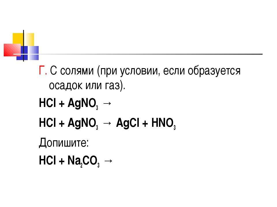 Г. С солями (при условии, если образуется осадок или газ). HCl + AgNO3 → HCl ...