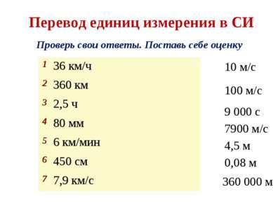 Проверь свои ответы. Поставь себе оценку Перевод единиц измерения в СИ 10 м/с...