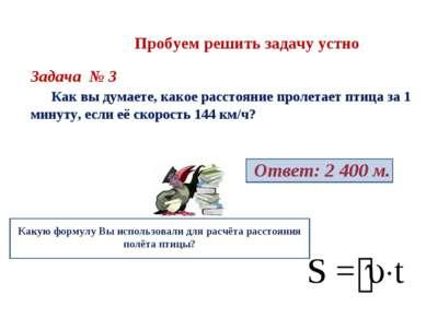 Пробуем решить задачу устно Задача № 3 Как вы думаете, какое расстояние проле...