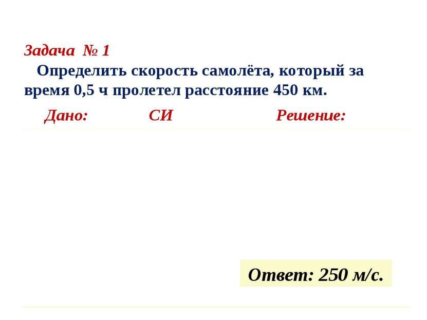 Задача № 1 Определить скорость самолёта, который за время 0,5 ч пролетел расс...