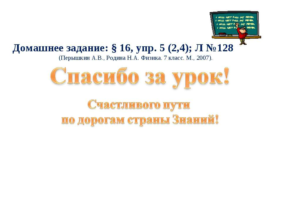 Домашнее задание: § 16, упр. 5 (2,4); Л №128 (Перышкин А.В., Родина Н.А. Физи...