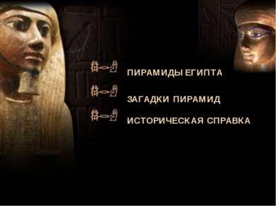 ПИРАМИДЫ ЕГИПТА ЗАГАДКИ ПИРАМИД ИСТОРИЧЕСКАЯ СПРАВКА