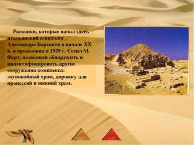 Раскопки, которые начал здесь итальянский египтолог Алессандро Барсанти в нач...