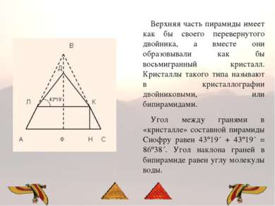 Верхняя часть пирамиды имеет как бы своего перевернутого двойника, а вместе о...