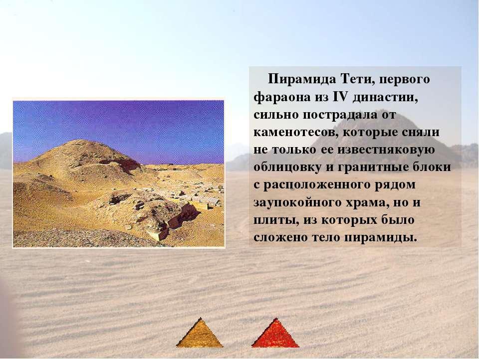 Пирамида Тети, первого фараона из IV династии, сильно пострадала от каменотес...