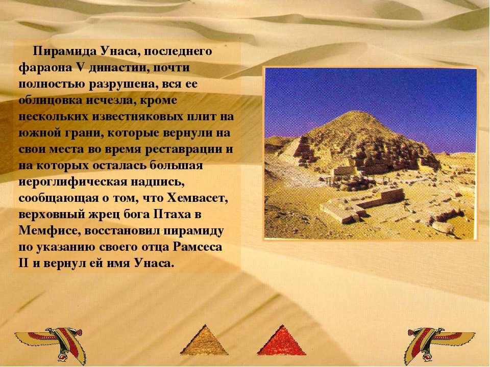Пирамида Унаса, последнего фараона V династии, почти полностью разрушена, вся...