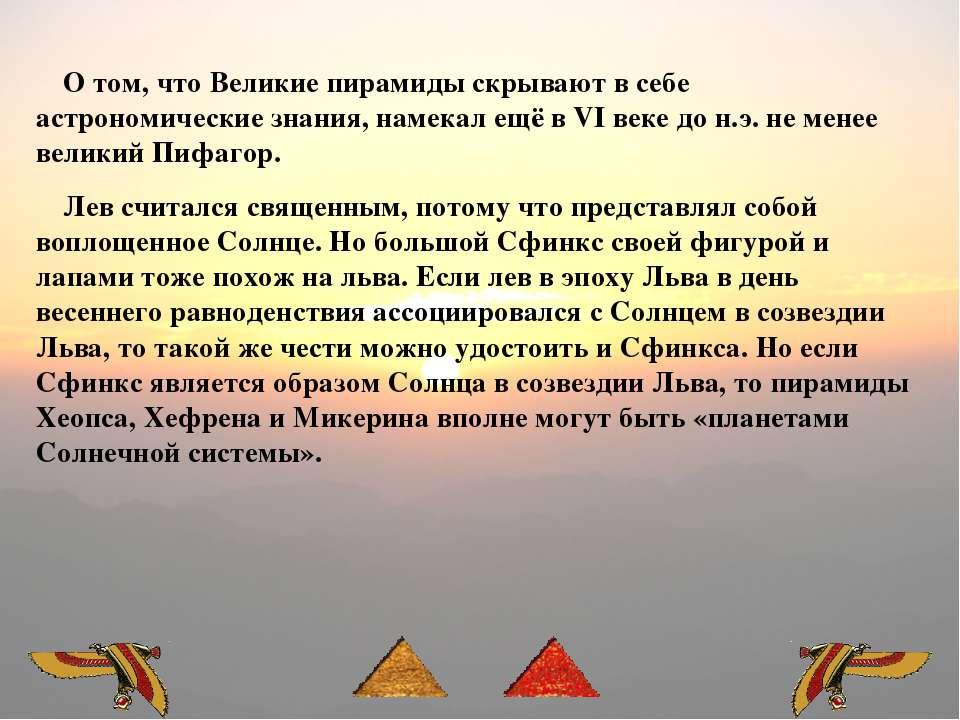 О том, что Великие пирамиды скрывают в себе астрономические знания, намекал е...