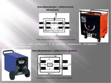 Схема трансформатора с подвижными обмотками Такая схема используется и в свар...
