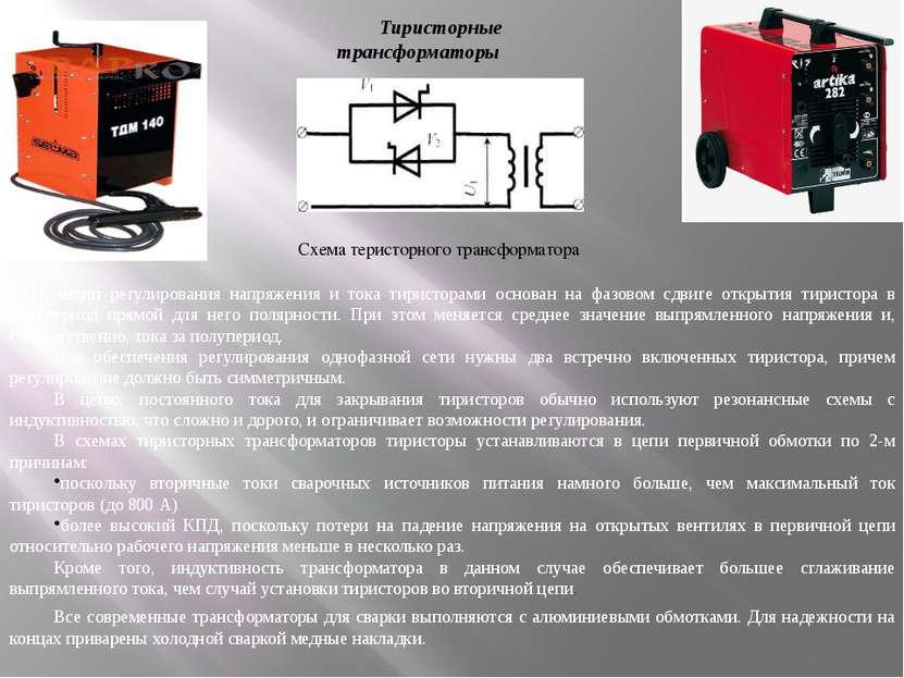 Тиристорные трансформаторы Схема теристорного трансформатора Принцип регулиро...