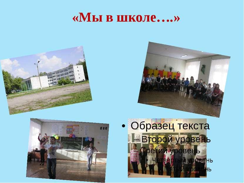 «Мы в школе….»
