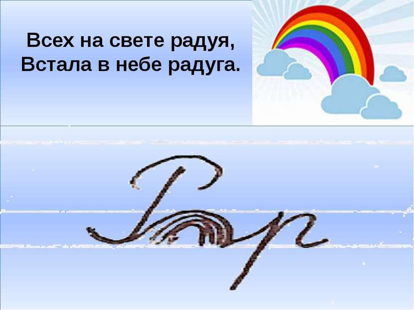 Всех на свете радуя, Встала в небе радуга.