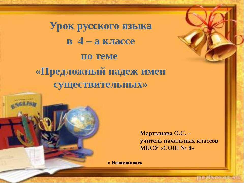 Урок русского языка в 4 – а классе по теме «Предложный падеж имен существител...