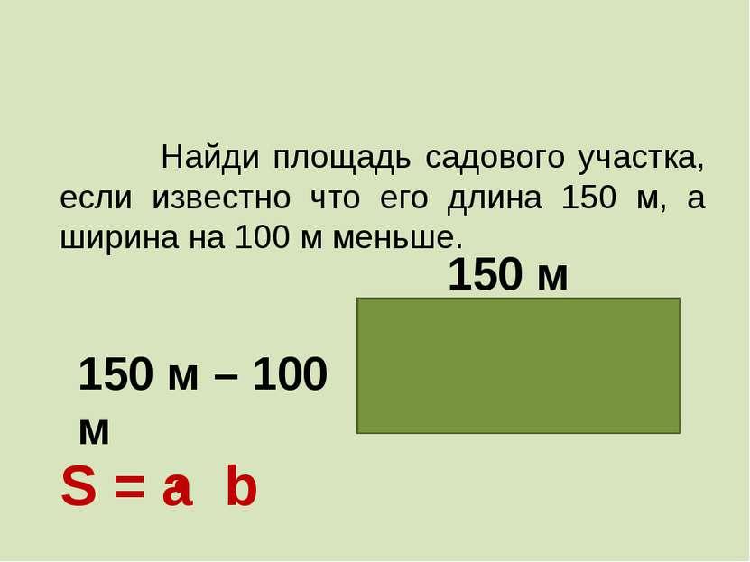 Найди площадь садового участка, если известно что его длина 150 м, а ширина н...
