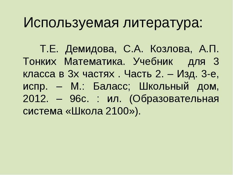 Используемая литература: Т.Е. Демидова, С.А. Козлова, А.П. Тонких Математика....