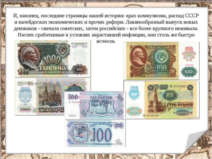 И, наконец, последние страницы нашей истории: крах коммунизма, распад СССР и ...