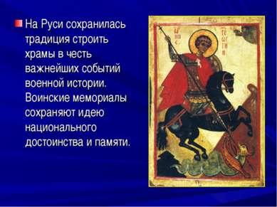 На Руси сохранилась традиция строить храмы в честь важнейших событий военной ...