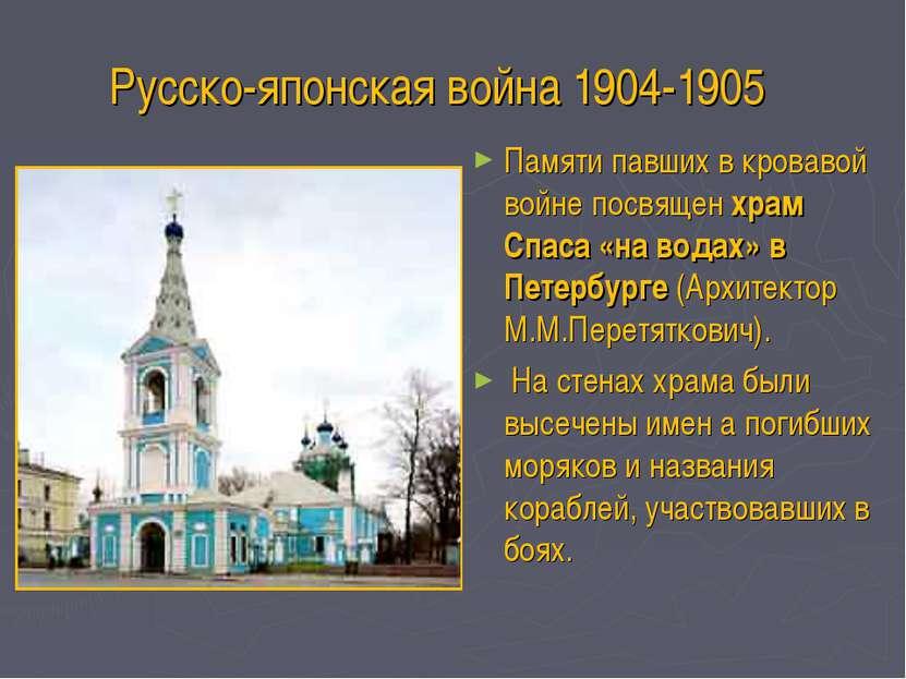 Русско-японская война 1904-1905 Памяти павших в кровавой войне посвящен храм ...
