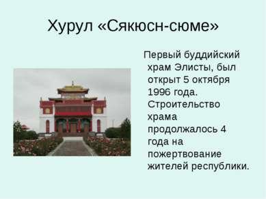 Хурул «Сякюсн-сюме» Первый буддийский храм Элисты, был открыт 5 октября 1996 ...