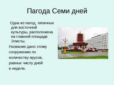 Пагода Семи дней Одна из пагод, типичных для восточной культуры, расположена ...