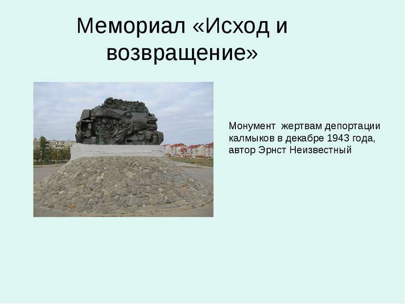 Мемориал «Исход и возвращение» Монумент жертвам депортации калмыков в декабре...